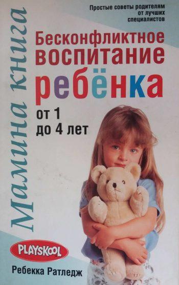 Ребекка Ратледж .Безконфликтное воспитание ребенка от 1 до 4 лет