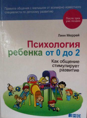 Линн Мюррей. Психология ребенка от 0 до 2 лет