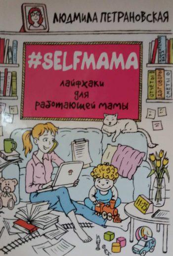 Л. Петрановская. Selfmama лайфхаки для работающей мамы