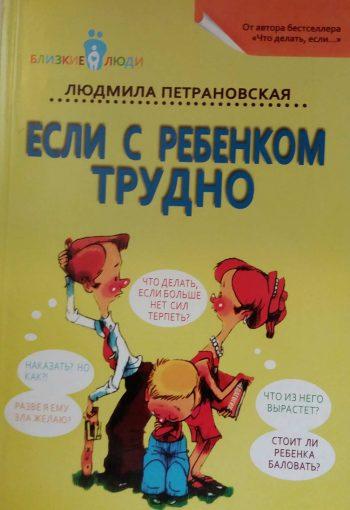 Л. Петрановская. Если с ребенком трудно