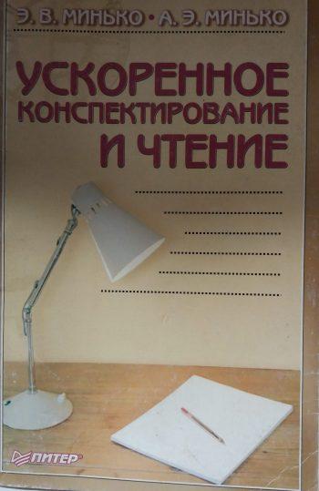 Э. В. Минько. Ускоренное конспектирование и чтение