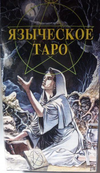 """Карты Таро """"Языческое таро"""""""