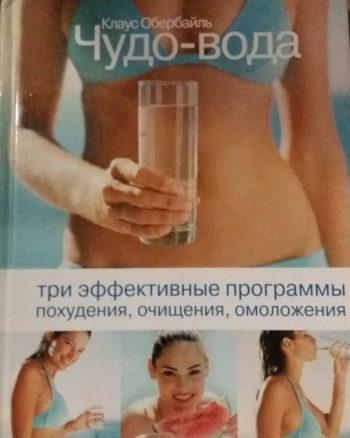 Клаус Обербайль. Чудо-вода