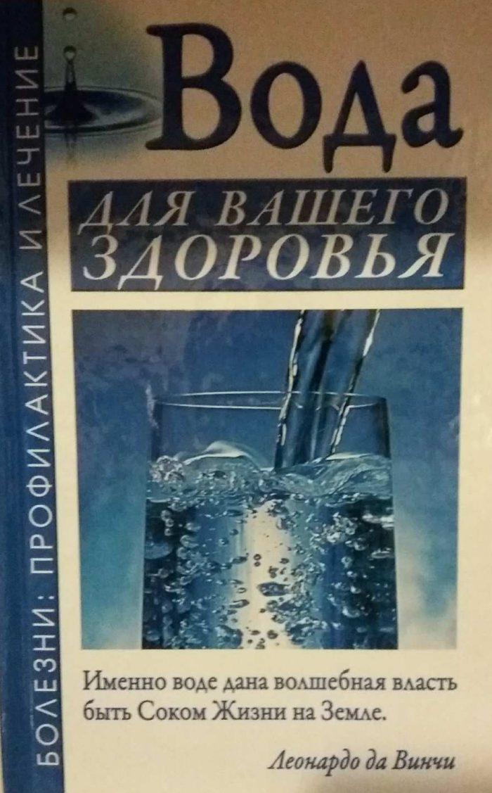 Джерелей А. Н. Вода для вашего здоровья
