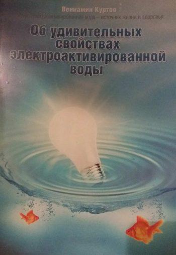 Вениамин Куртов. Об удивительных свойствах электроактивированной воды
