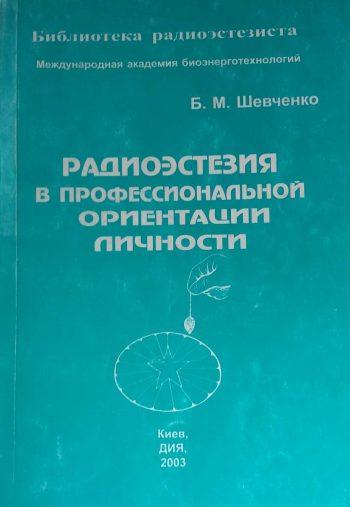 Б. М. Шевченко. Биолокация. Радиоэстезия в профессиональной ориентации личности.