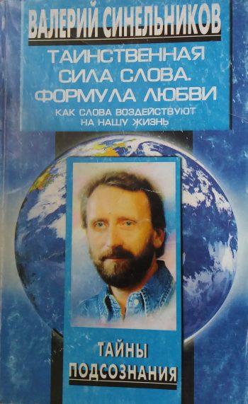 Валерий Синельников. Таинственная сила слова. Формула любви