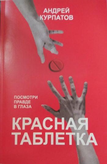 Андрей Курпатов. Красная таблетка