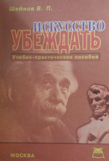 В. Шейнов Исскуство убеждать