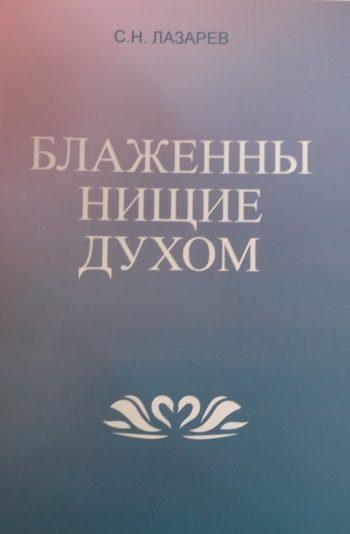 С.Н. Лазарев. Блаженны нищие духом