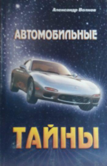 Александр Волков. Автомобильные тайны.