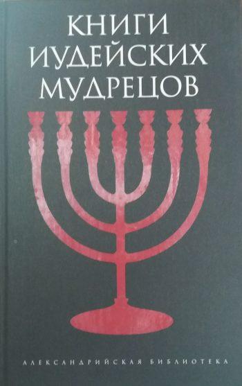 Книги иудейских мудрецов.