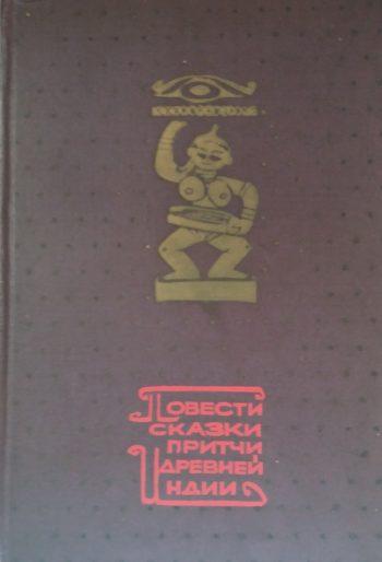 Повести•Сказки•Притчи Древней Индии