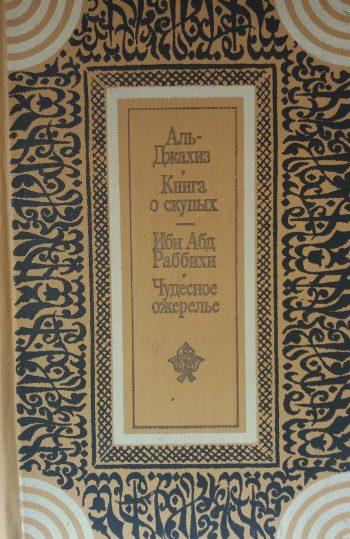 """Аль-Джахиз. """"Книга о скупых"""". Ибн Абд Раббихи. """"Чудесное ожирелье"""""""
