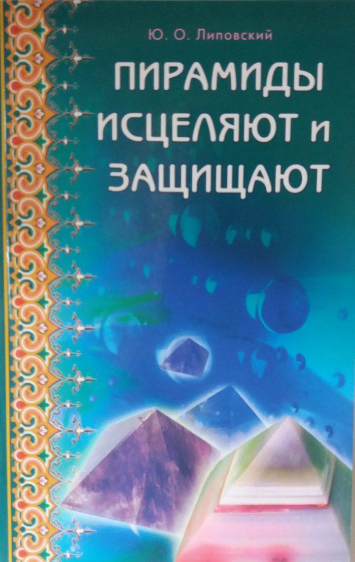 Ю. О. Липовский. Пирамиды исцеляют и защищают