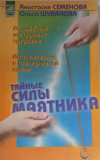 А. Семенова, О. Шувалова. Тайные силы маятника