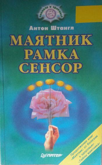 Антон Штангл. Маятник, рамка, сенсор.