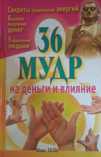 Макс Таль. 36 мудр на деньги и влияние