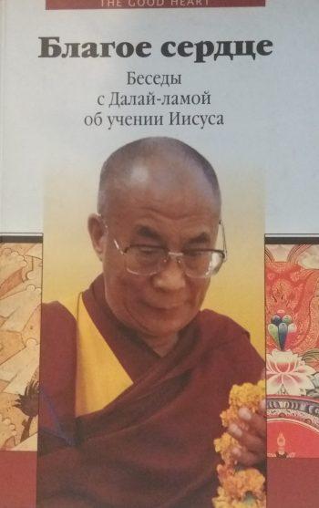 Благое сердце. Беседы с Далай-ламой об учении Иисуса.
