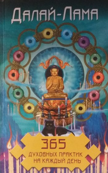 Далай-Лама. 365 духовных практик на каждый день.