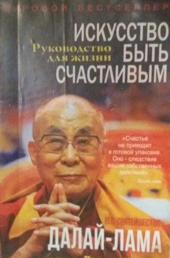 Далай-лама/ Говард Катлер. Искусство быть счастливым.