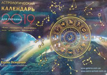 Елена Осипенко. Астрологический календарь для Украины 2019 год