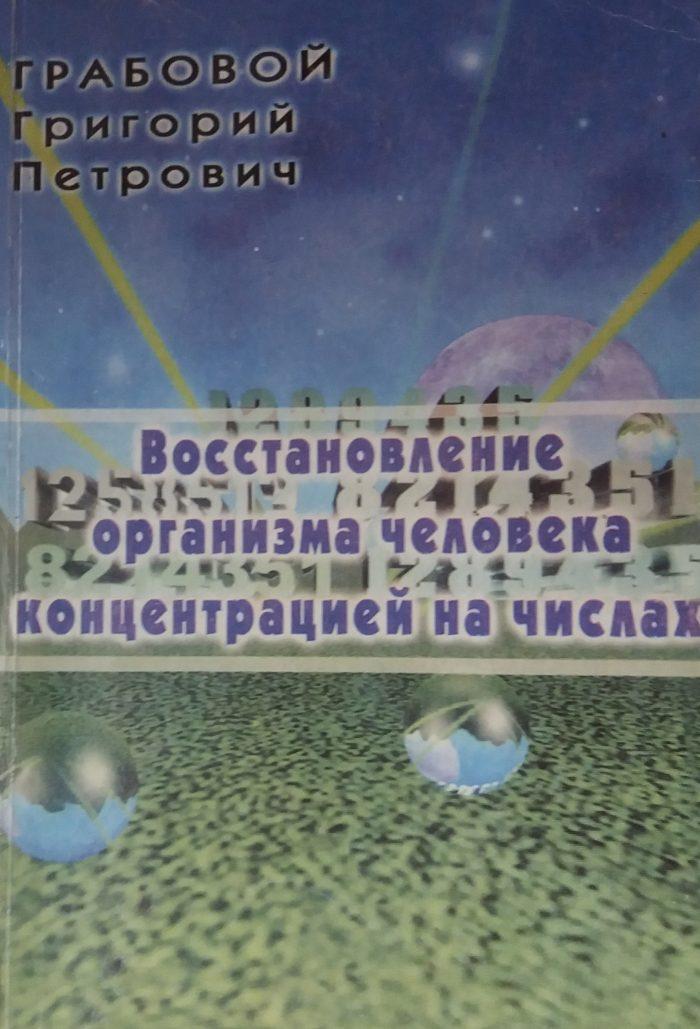 Грабовой Григорий Петрович. Восстановление организма человека концентрацией на числах