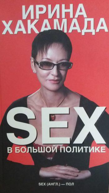 Ирина Хакамада. Sex в большой политеке.