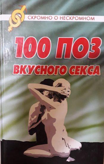 Василий Разгуляев. 100 поз для вкусного секса.