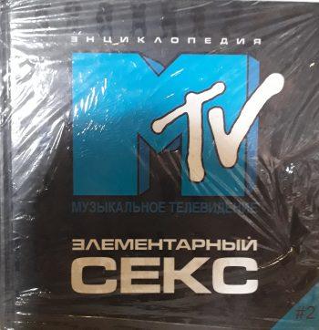 М. Костенкова. Е. Дерюгин. Энциклопедия MTV: Элементарный секс.