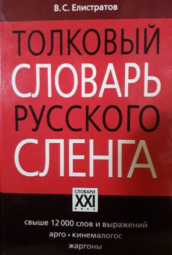 В. С. Елистратов. Толковый словарь русского сленга.