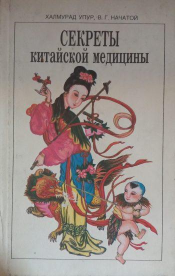 Халмурад Упур, В. Г. Начатой. Секреты китайской медицины: Очерки