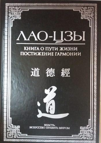 Лао-Цзы. Книга о пути жизни. Постижение гармонии. Власть.Искусство править миром