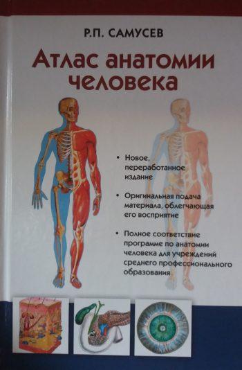 Р. П. Самусев. Атлас анатомии человека.