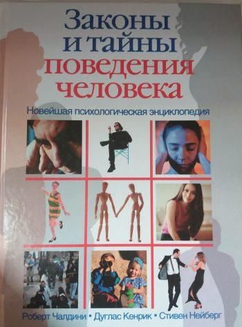 Р. Чалдини•Д. Кенрик•С. Нейберг. Законы и тайны поведения человека.
