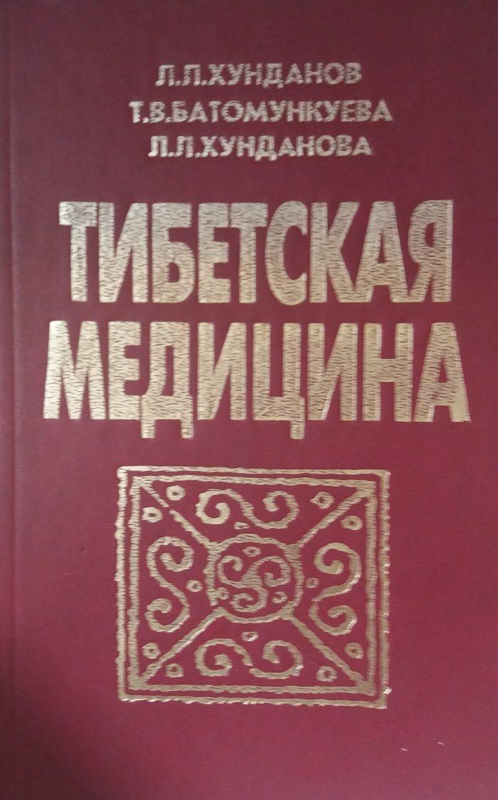 Л. Л. Хунданов, Т. В. Батомункуева, Л. Л. Хундакова. Основы тибетской медицины.