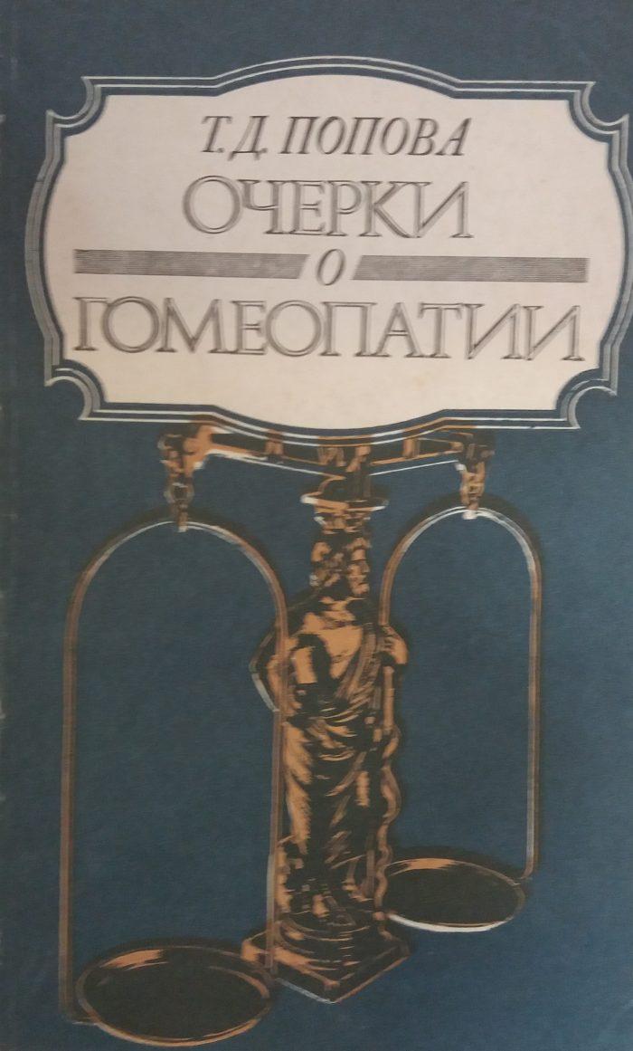 Т. Д. Попова. Очерки о гомеопатии.