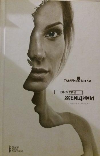 Тамрико Шоли. Внутри женщины.