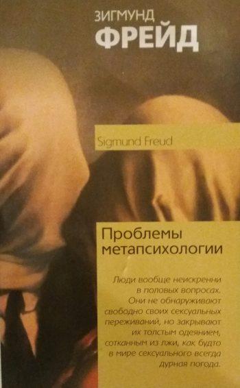 Зигмунд Фрейд. Проблемы метапсихологии.