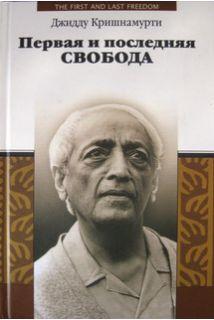 Джидду Кришнамурти. Первая и последняя свобода.