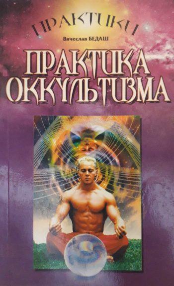Вячеслав Бедаш. Практика оккультизма.