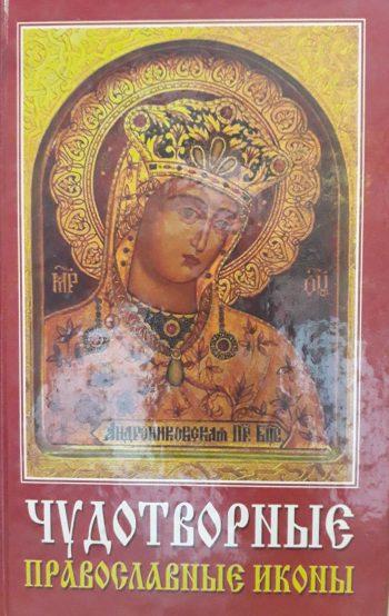 В. Р. Хамидова. Чудотворные православные иконы.