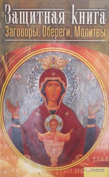 Лариса Мун. Защитная книга.Заговоры. Обереги. Молитвы.