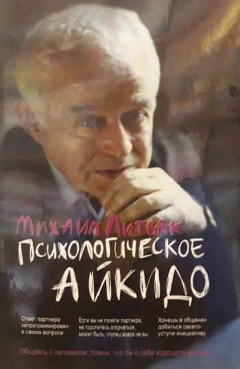Михаил Литвак. Психологическое Айкидо: учебное пособие