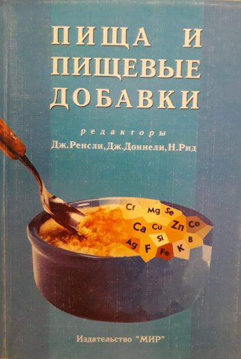 Дж. Ренсли, Дж. Доннели, Н. Рид. Пища и пищевые добавки.