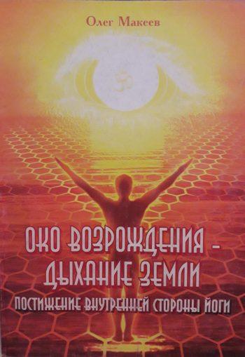 Олег Макеев. Око возрождения - дыхание Земли. Постижение внутренней стороны йоги.
