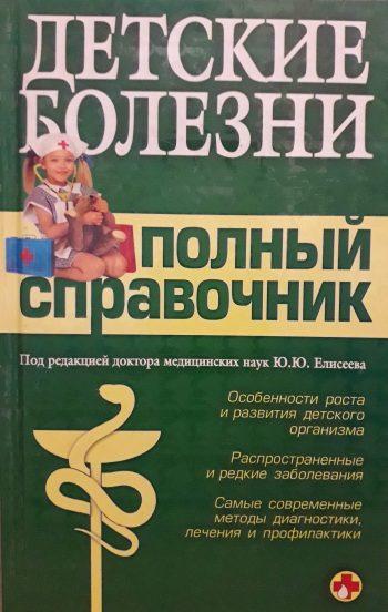 К.М.Капустин. Детские болезни. Полный справочник.