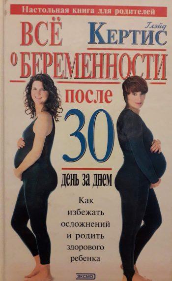 Глейд Кертис. Все о беременности после 30. День за днем.
