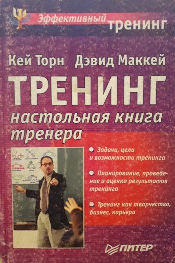 К. Торн, Д. Маккей. Тренинг: настольная книга тренера.