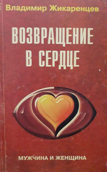 Владимир Жикаренцев. Возвращение в сердце. Мужчина и Женщина.